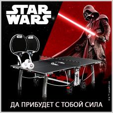 Теннисный стол Cornilleau Star Wars Edition Outdoor + ракетки и шарики