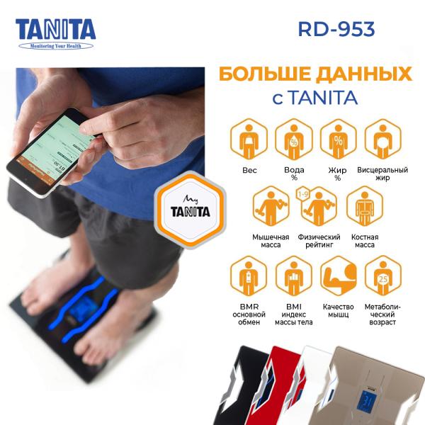 Весы-анализатор состава тела Tanita RD-953 Black